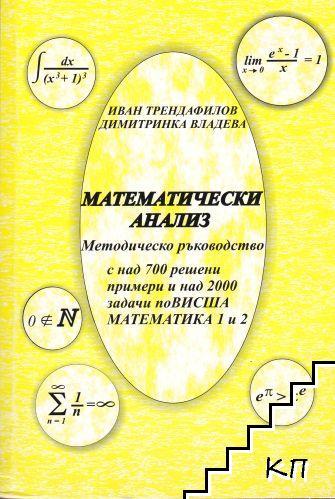 Математически анализ. Методическо ръководство с над 700 решени примери и над 200 задачи по висша математика. Част 1-2