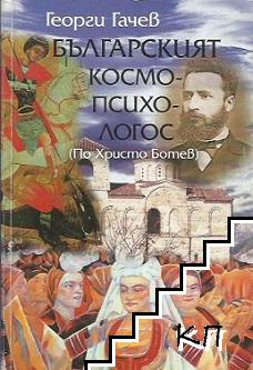 Българският космо-психо-логос
