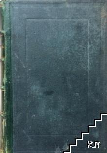 Полное собранiе сочиненiй въ четырехъ томахъ. Томъ 1
