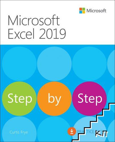 Microsoft Excel 2019. Step by Step