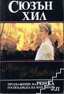Мисис де Уинтър