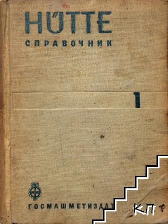Hütte справочник. Том 1
