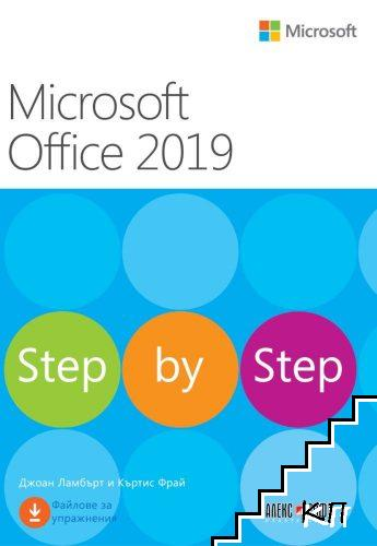 Microsoft Office 2019. Step by Step