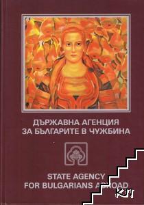 Християнски и традиционни български празници