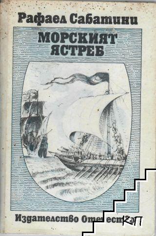 Морският ястреб