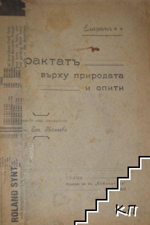 Трактатъ върху природата и опити / Гениятъ на Гьоте. Къмъ философията на мисъльта и творчеството / Краль Хенрихъ четвърти