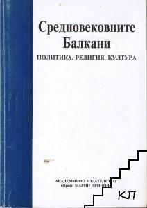 Средновековните Балкани