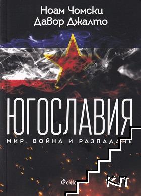 Югославия: Мир, война и разпадане