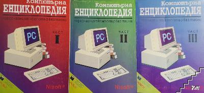Компютърна енциклопедия. Част 1-3