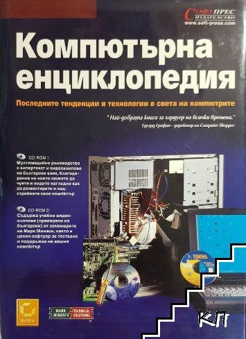 Компютърна енциклопедия