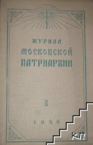 Журнал Московской Патриархии. Бр. 8 / 1956