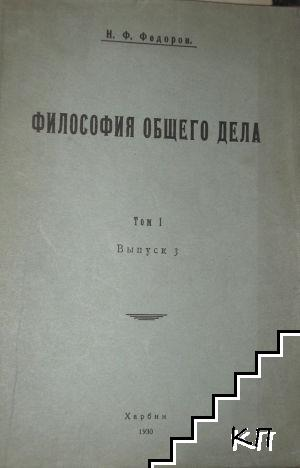 Философия общего дела. Том 1. Вып. 3