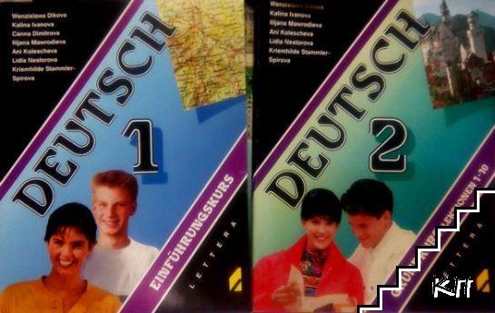 Deutsch 1: Einführungskurs / Deutsch 2: Grundkurs