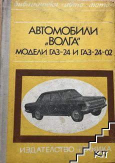 """Автомобили """"Волга"""" - модели Газ-24 и Газ-24-02"""
