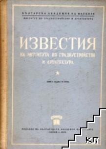 Известия на Института по градоустройство и архитектура. Книга 7-8