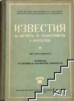 Известия на Института по градоустройство и архитектура. Книга 10-11