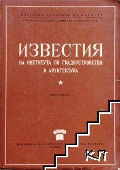 Известия на Института по градоустройство и архитектура. Книга 1