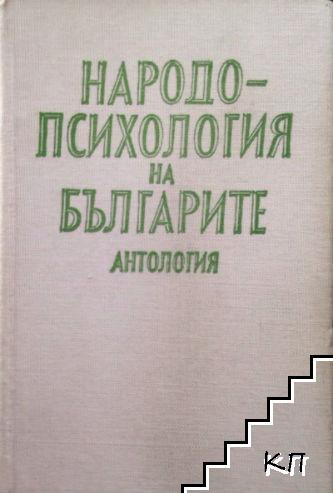 Народопсихология на българите