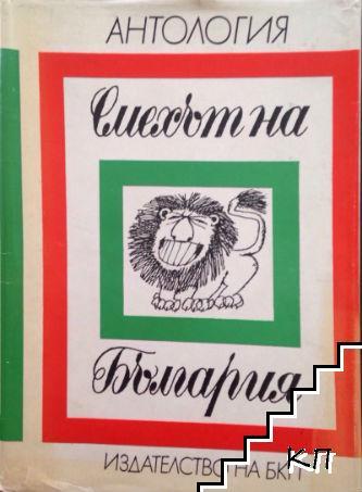 Смехът на България