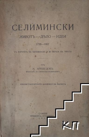 Селимински. Животъ, дело, идеи 1799-1876