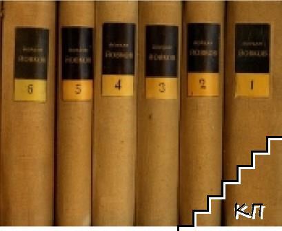 Събрани съчинения в шест тома. Том 1-6