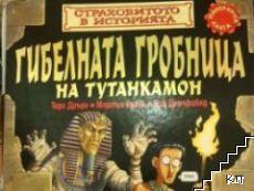 Страховито в историята: Гибелната гробница на Тутанкамон