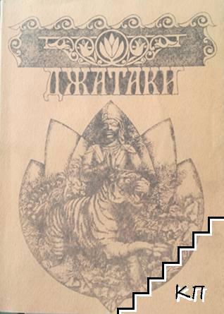 Джатаки, или сказания о подвигах Бодхисаттвы