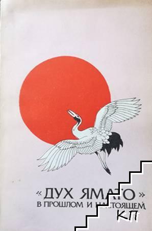 """""""Дух Ямато"""" в прошлом и настоящем"""