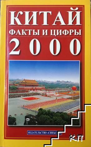 Китай. Факты и цифры 2000