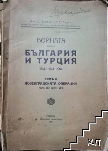 Войната между България и Турция 1912-1913 год. Томъ 2: Лозенградската операция. Приложения