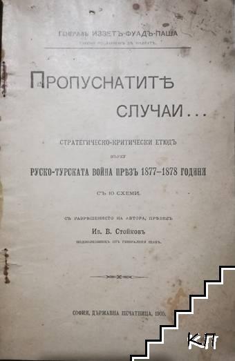 Пропуснатите случаи... Стратегическо-критически етюдъ върху Руско-турската война презъ 1877-1878 г.