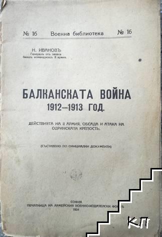 Балканската война 1912-1913 год.