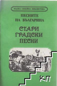 Песните на българина: Стари градски песни