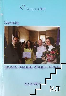 Дясното в България: 20 години по-късно