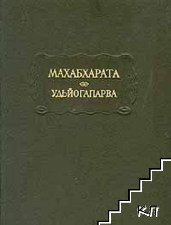Махабхарата. Книга 5: Удьйогапарва, или Книга о странии