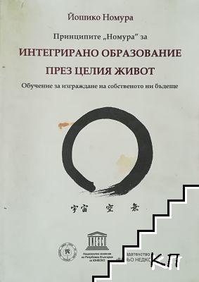 """Принципите """"Номура"""" за интегрирано образование през целия живот"""