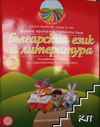 Моята приказна пътечка към българския език и литературата
