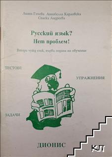 Русский язык? Нет проблем!