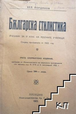 Българска стилистика