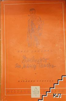 Дневникът на майор Томпсън