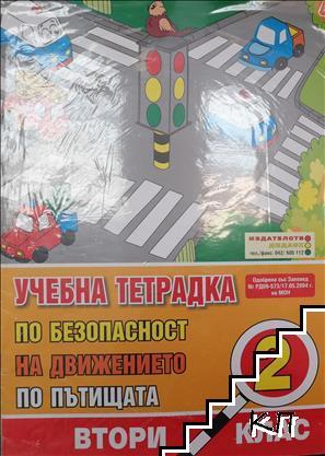 Учебна тетрадка по безопасност на движението по пътищата за 2. клас