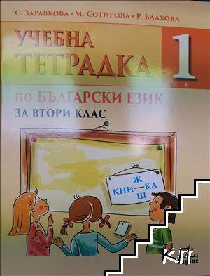 Учебна тетрадка по български език № 1 за 2. клас