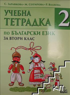 Учебна тетрадка по български език № 2 за 2. клас
