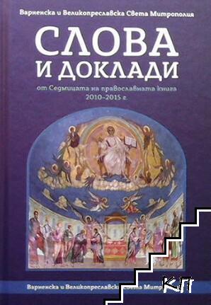 Слова и доклади от Седмицата на православната книга 2010-2015 г.