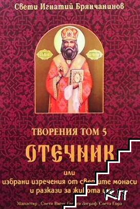 Творения. Том 5: Отечник или избрани изречения от светите монаси и разкази за живота им