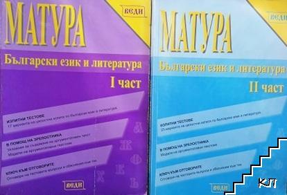 Матура по български език и литература. Част 1-2