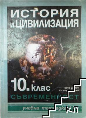 Учебна тетрадка по история и цивилизация за 10. клас