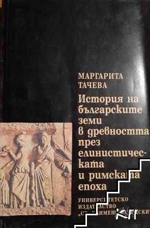История на българските земи в древността през елинистическата и римската епоха