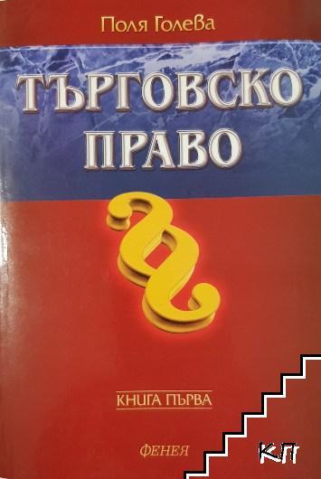 Търговско право. Книга 1