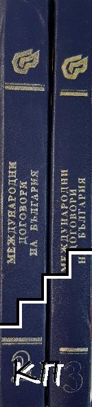 Международни договори на България. Том 2-3. Многостранни договори